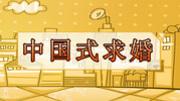 中國式求婚2014