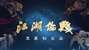 剑网3之江湖论贱系列剧