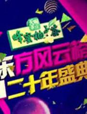 東方風云榜二十年盛典