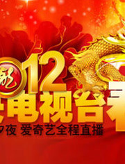 2010年中央電視臺春節聯歡晚會