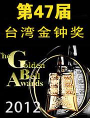第47屆臺灣金鐘獎
