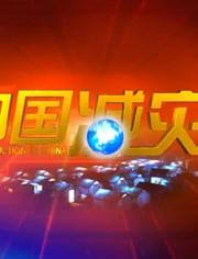 中国减灾 2018年