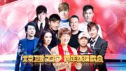 北京衛視2017跨年演唱會