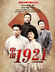 中國1921