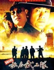 敵后武工隊 2005版