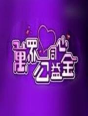 萬眾同心公益金2012