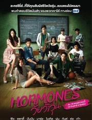 荷尔蒙2(2014)