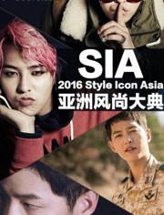 2016亞洲風尚大典SIA
