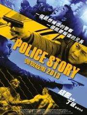 警察故事2013 粵語版