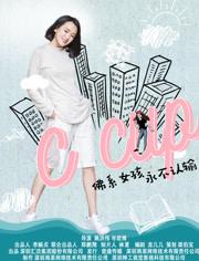 网络剧C cup