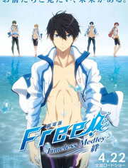 Free! -Timeless Medley- 绊