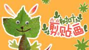 創意大爆炸 第122集 創意樹葉製作萌萌噠動物