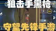 【逍遙小楓】幽靈出現!慘遭敵對埋伏! | 狙擊手: 幽靈戰士3#7