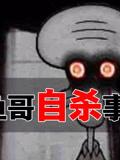 童年动漫中四大超恐怖的都市传说!章鱼哥自杀,哆啦A梦变扭曲!