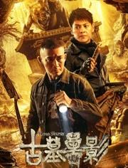 古墓丽影失落之城直播7结局(乐哥)