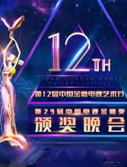 第12屆中國金鷹電視藝術節暨第29屆中國電視金鷹獎頒獎晚會