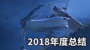 2018年下半年,最強單機游戲合集【老戴在此】