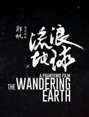 吳京真被北京交警抓過,原來《流浪地球》這句臺詞的由來竟在這