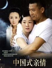 中國式親情