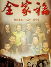 全家福2010