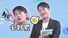 專訪:佟大為劉詩詩吵出心臟病