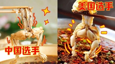 中国青蛙个头虽小,口感却完胜美国青蛙,一口下去惊呆了!重庆6