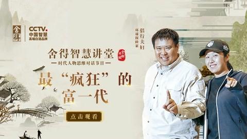 侣行夫妇(上期):中国最疯的夫妻