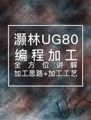 灏林UG80编程加工