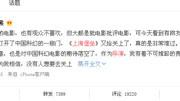 《上海堡垒》惹怒央视!不仅输了票房,还丢了人品