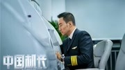 《中國機長》特輯揭秘訓練