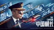根据川航真实事件改编的电影《中国机长》发...