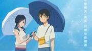【中字】新海誠新作《天氣之子》第二彈預告:小栗旬、本田翼加盟