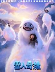 雪人奇缘(普通话)【电影】
