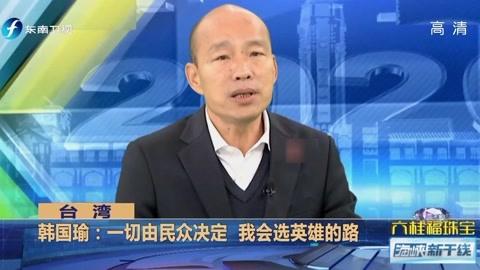 海峡新干线20200109韩国瑜凯道造势