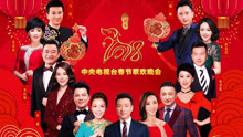 2018 Chinese Spring Festival Gala (Year of Dog)