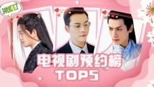 愛奇藝電視劇預約榜TOP5