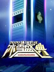2020北京衛視跨年演唱會