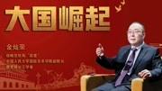 金灿荣教授:大国崛起