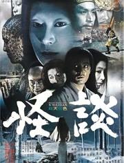 怪谈(1964)