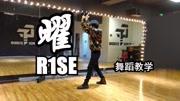 曜 r1se 舞蹈教学