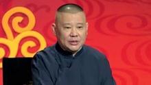 Guo De Gang Talkshow (Season 4) 2020-02-15