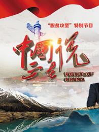中国正在说第二季