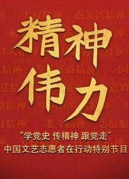 """精神伟力""""学党史 传精神 跟党走""""中国文艺志愿者在行动特别节目"""