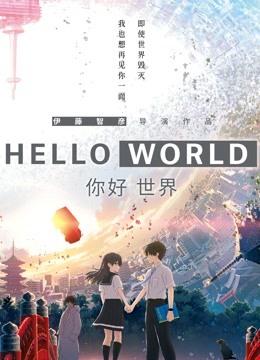 你好世界(原声)