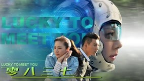 Lucky to Meet You