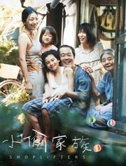 小偷家族(普通话)