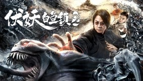 The Demons Srtike In Baiyu Town 2