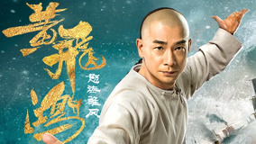 Wong Fei Hung: Wrath of Sea