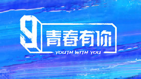 Youth With You Season 3 Chinese Version